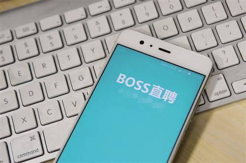 BOSS直聘上市前夜的行业焦虑 移动互联网的思维转变
