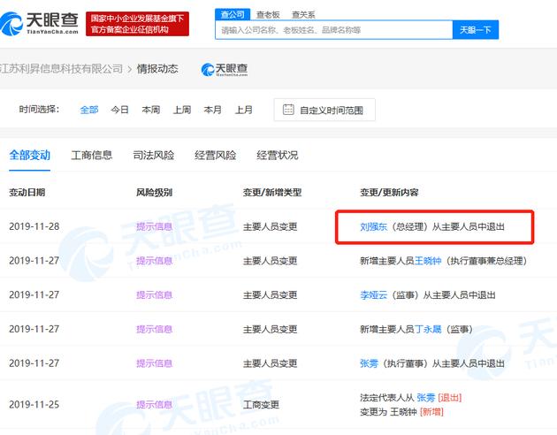 刘强东卸任京东云计算全资子公司