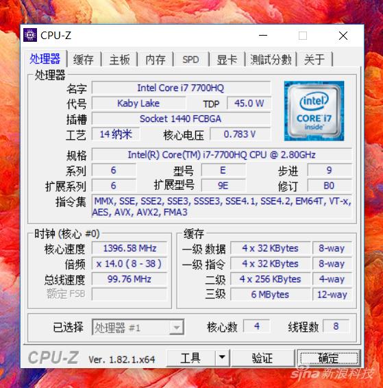 处理器信息