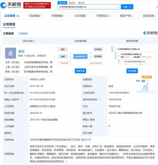 张勇、蒋芳退出北京阿里淘影视文化有限公司投资人