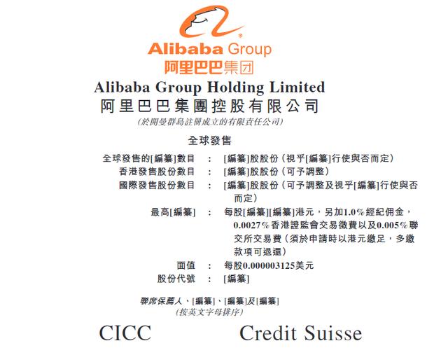 阿里巴巴启动香港IPO 发售新发行5亿股普通股新股