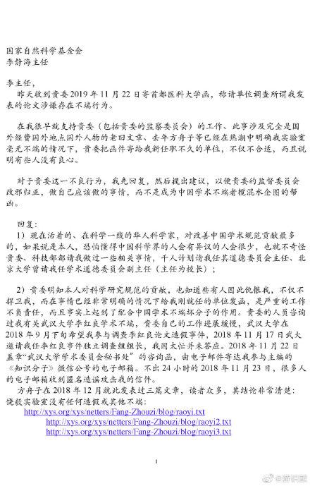 首都医科大学校长饶毅实名举报3人学术论文造假