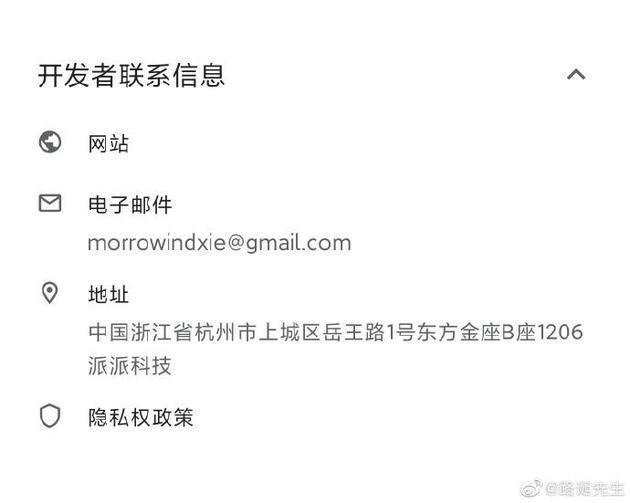 """谷歌Play商店出现模拟""""健康码""""应用,杭州警方已介入调查"""