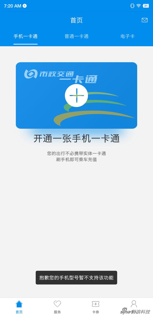 NFC有了,公交开卡似乎暂时未打通