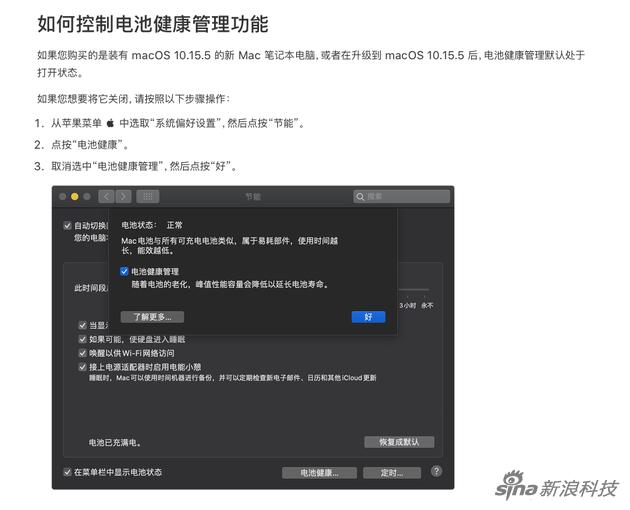 macOS系统更新 新添电池健康管理