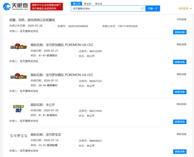 任天堂株式会社申请多个宝可梦相关商标