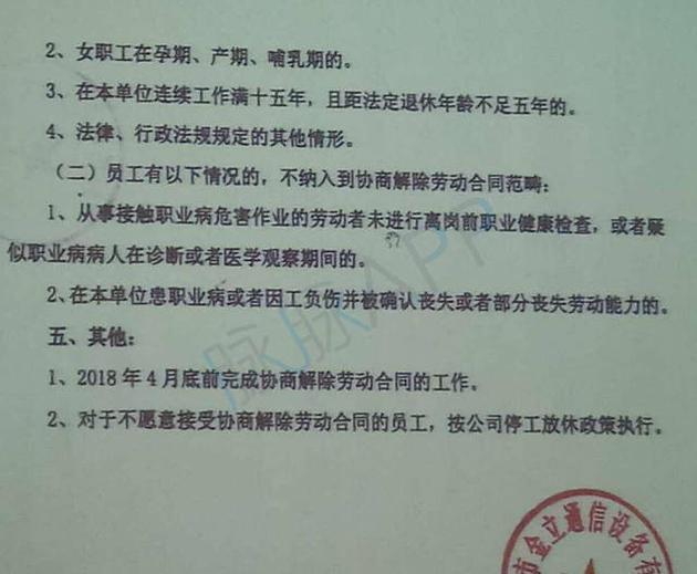 金立东莞工厂开始遣散员工 4月底前解除劳动合同金立刘立荣工厂