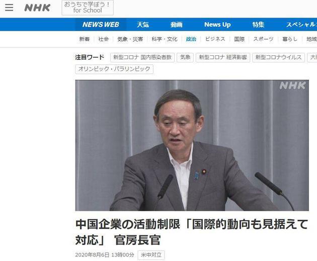 美国威胁禁用中国App,日本官房长官表态