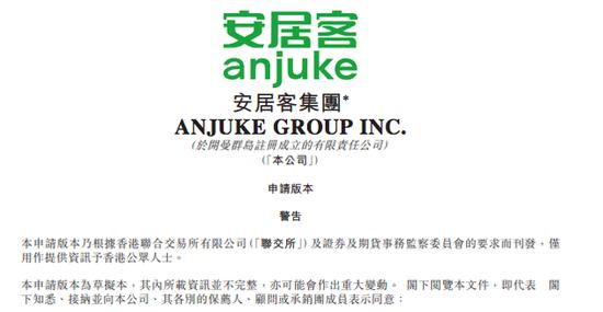 房产信息服务平台安居客提交香港IPO申请 腾讯持股14%