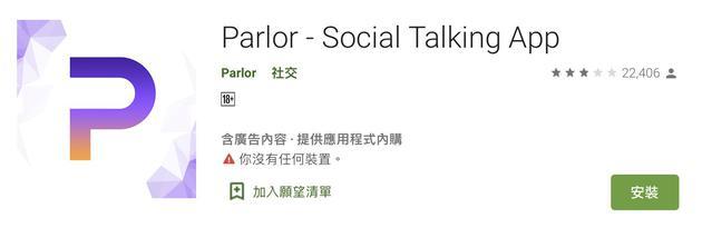 社交网络平台Parler被下架,Parlor意外冲入下载排行前几名