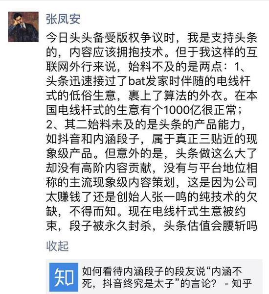 资深媒体人张凤安:头条接过低俗生意 裹上算法外衣