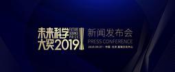 2019年未来科学大奖公布