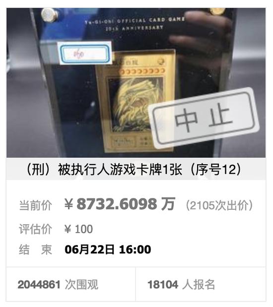 摩登5官网招商一张游戏卡牌拍卖价高达8732万元,律师:属恶意竞拍