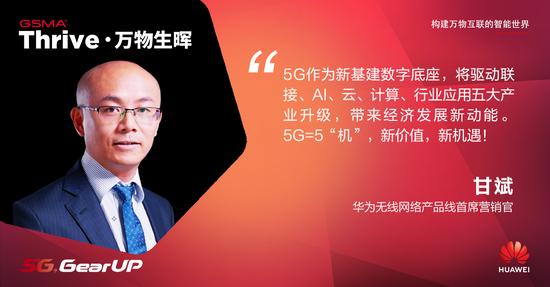 """华为甘斌:5G=5""""机"""" 五大产业将从中获益"""