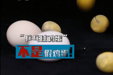 """央视315辟谣鸡蛋那些事:""""乒乓球鸡蛋""""不是假鸡蛋"""