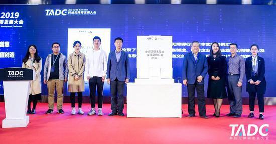 (图)《2018中国信息无障碍实践案例汇编》发布合照