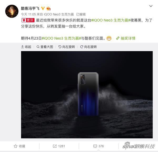iQOONeo3官图公布首款144Hz挖孔屏手机