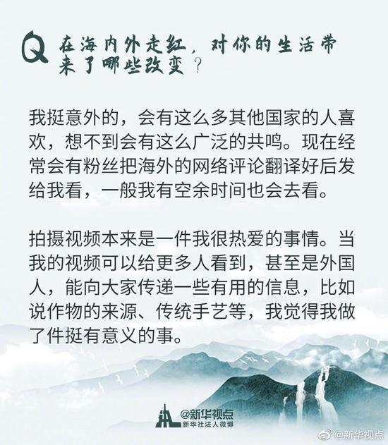 李子柒对话新华社记者:我觉得我做了件挺有意义的事