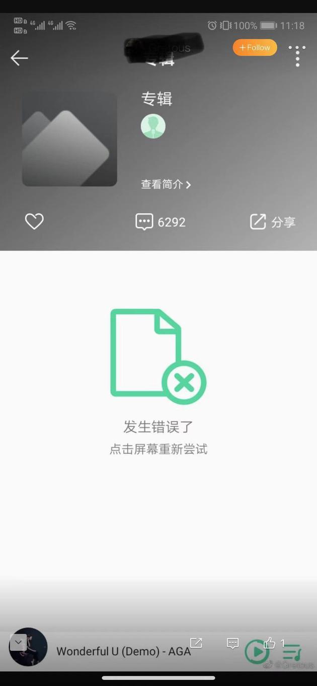 周杰伦推新单曲《说好不哭》 QQ音乐服务器崩溃
