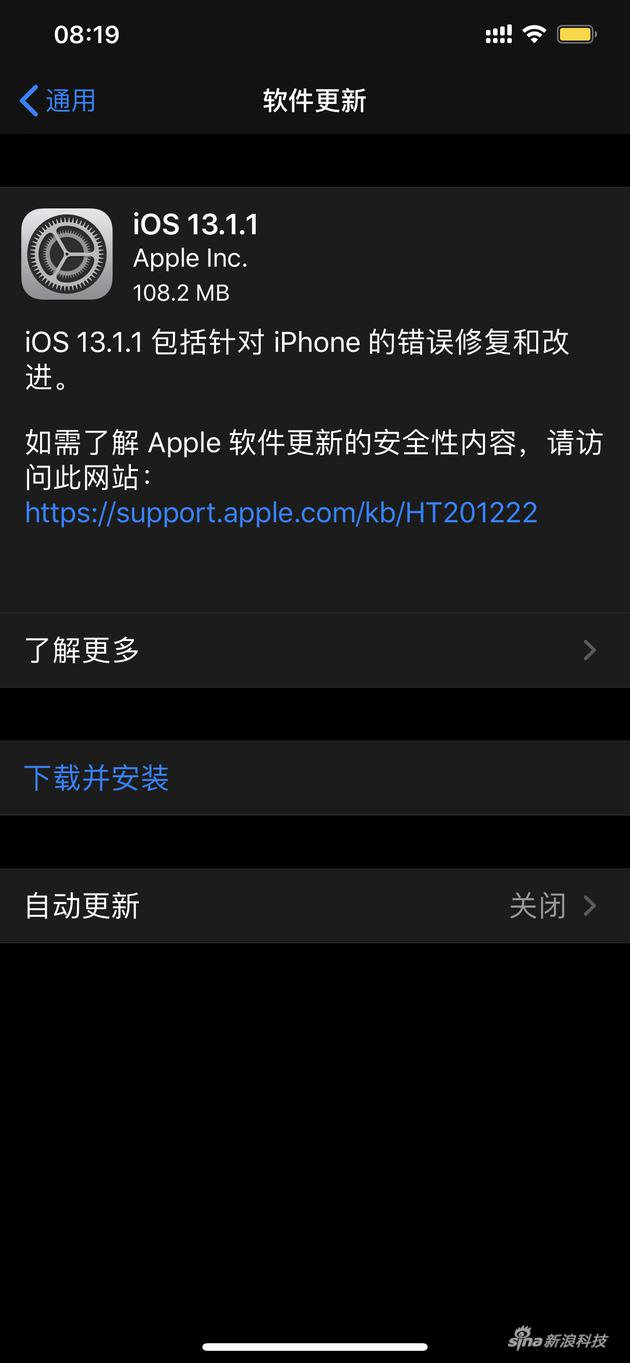 iOS 13.1.1更新
