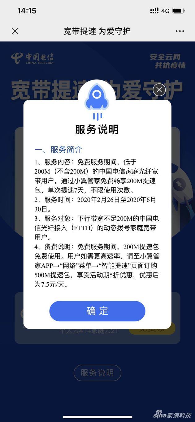 6月底前中国电信为200M以下宽带用户提供提速服务