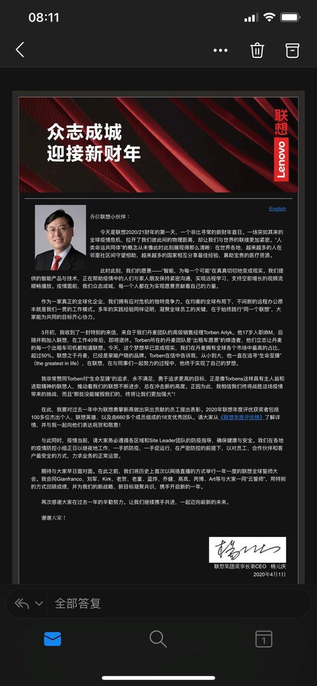 杨元庆内部信:真正全球化企业拥