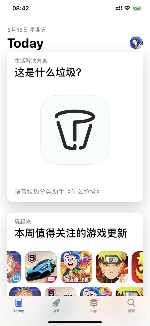 App Store今天關注垃圾分類