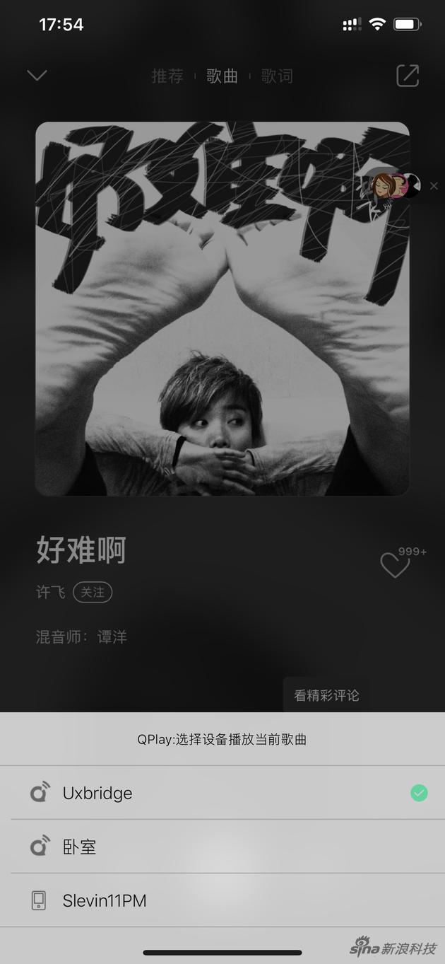 QQ音乐可以用QPlay播放