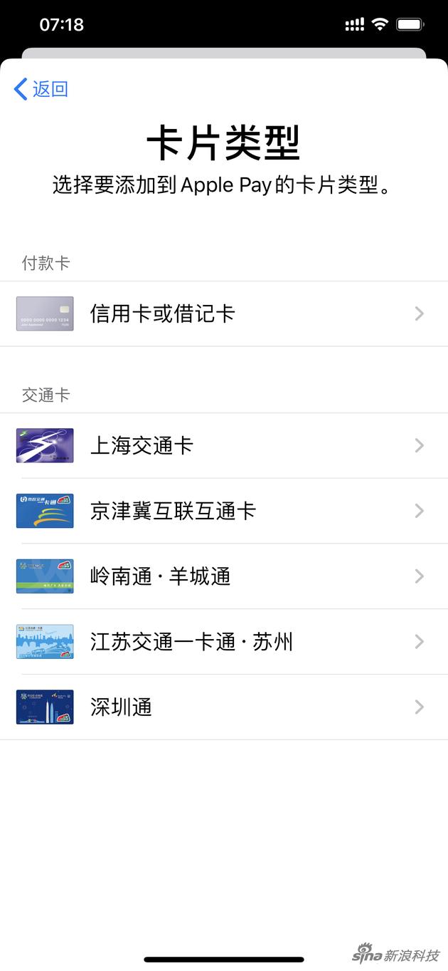 Apple Pay快捷交通卡加入苏州支持 目前开卡免服务费