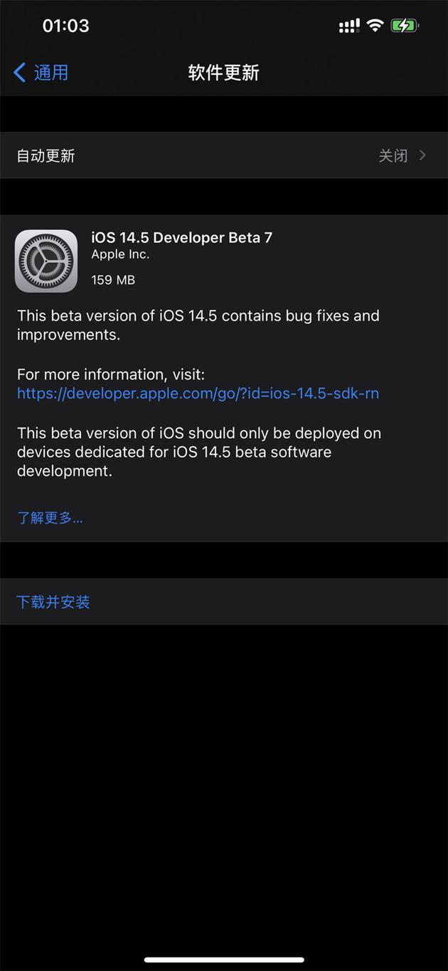 苹果iOS/iPadOS 14.5 Beta 7发布:本轮测试始于2月1日