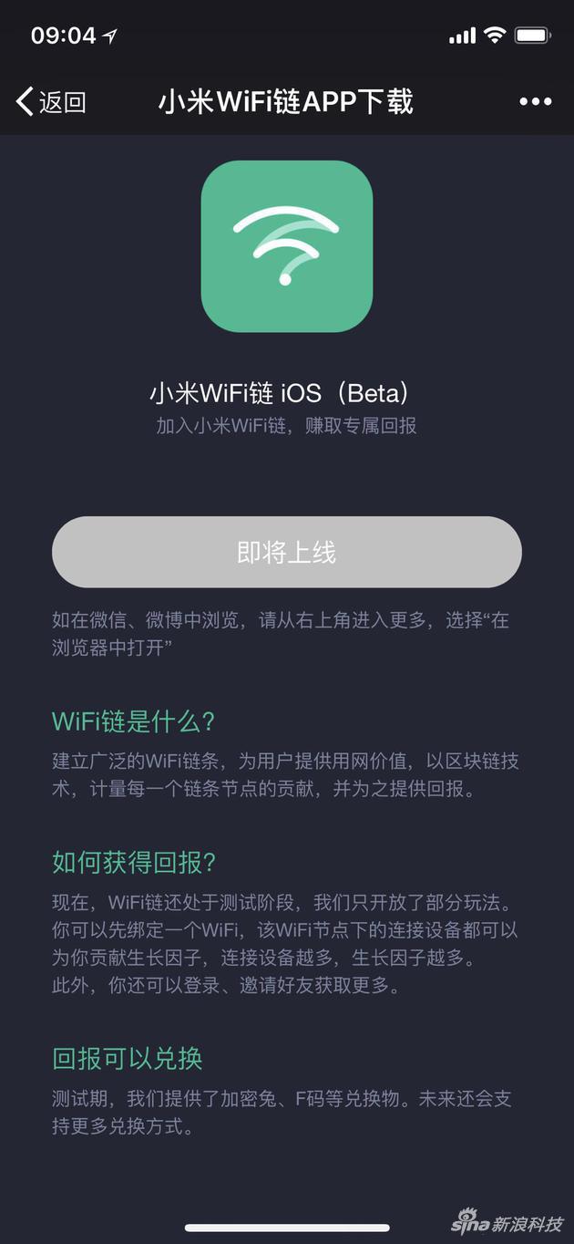 小米接触区块链技术:WiFi链App上架