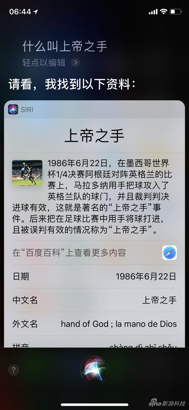 """Siri解答""""上帝之手"""""""