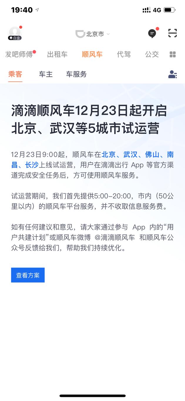 滴滴顺风车将于23日在北京等5城市试运营