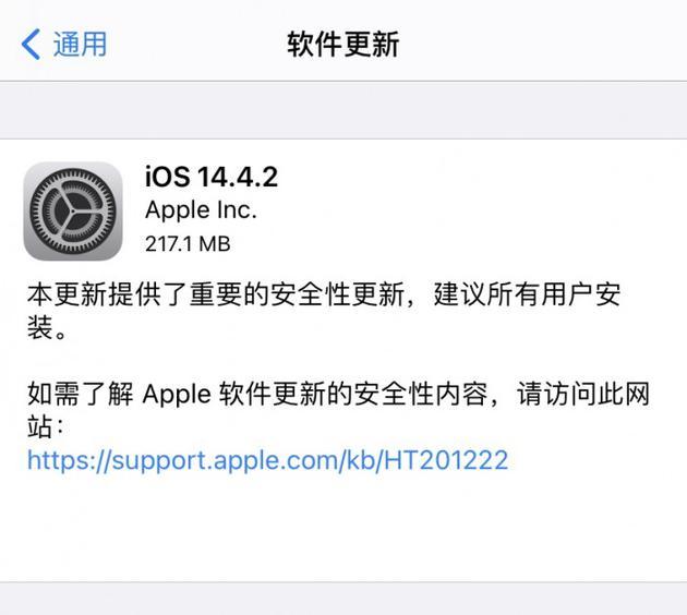 iOS 14.4.2发布后 苹果阻止用户降级到iOS 14.4.1