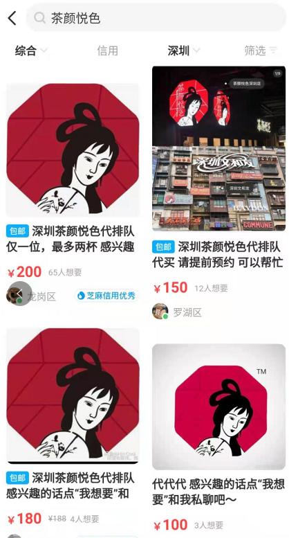 """雷军投资的奶茶""""引爆""""深圳!新商场开业,超6万人排队"""
