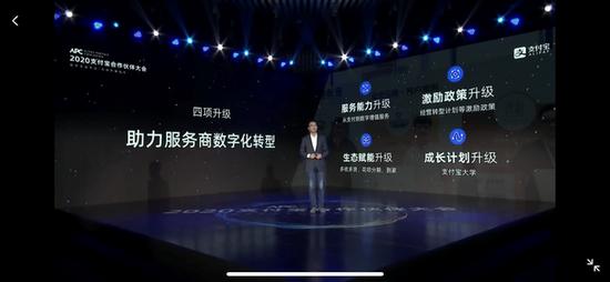 蚂蚁金服CEO胡晓明:支付宝升级为数字生活开放平台