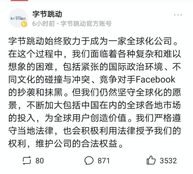 字节跳动:面临Facebook抹黑等困难 仍坚守全球化愿景