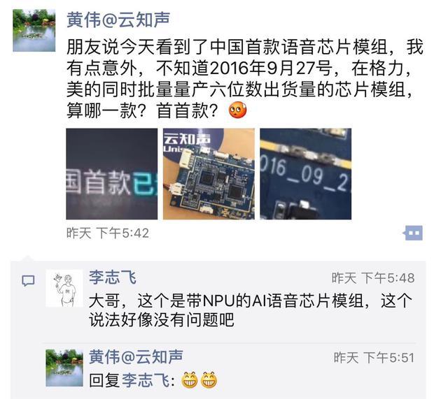 """(图注:云知声创始人兼CEO黄伟和李志飞在朋友圈关于""""首款""""的互动)"""
