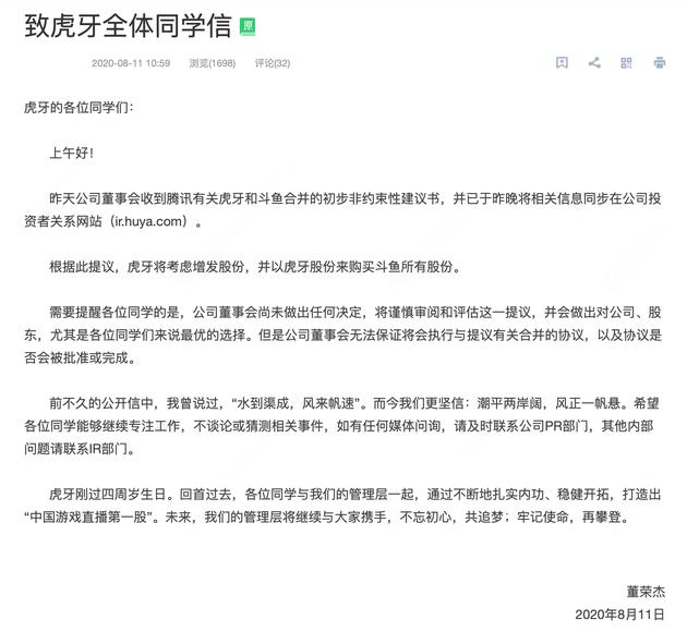 独家|虎牙CEO内部信:尚未做任何决定 将谨慎评估与斗鱼合并提议
