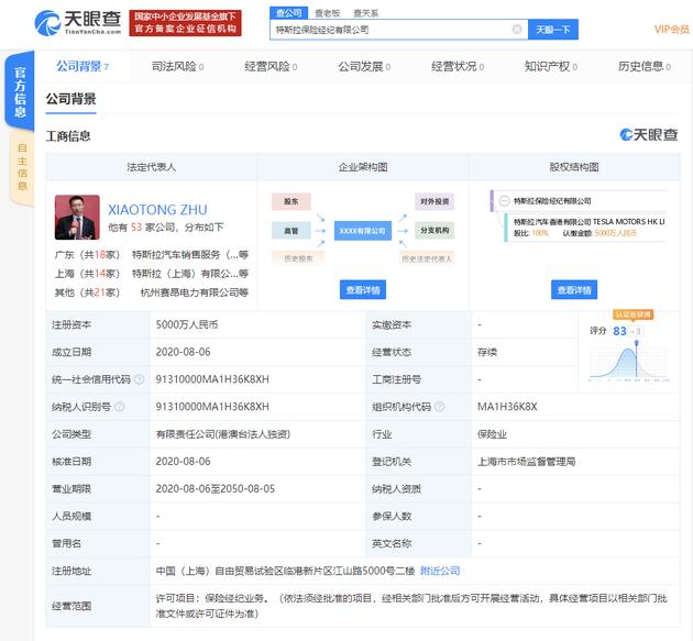 特斯拉在华成立保险经纪公司 注册资本5000万元