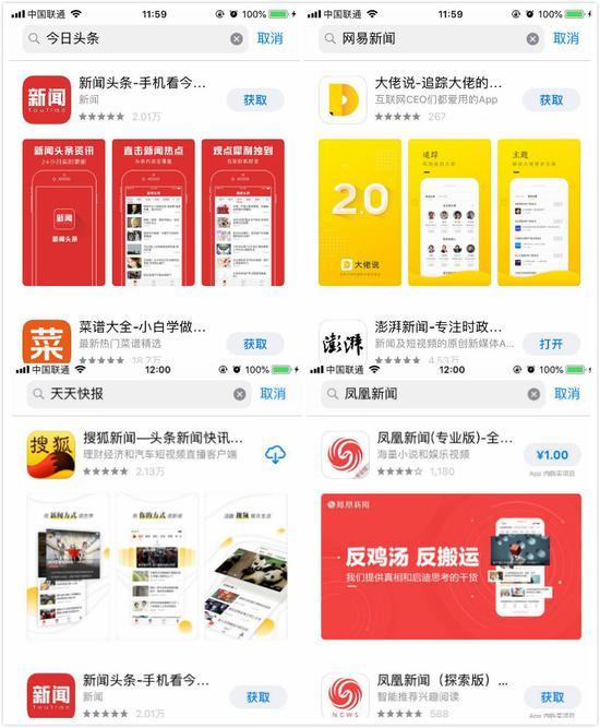 今日头条等四款资讯类应用从App Store下架07kkk