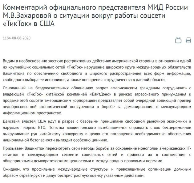 俄罗斯外交部发布发言人评论 称美国禁用TikTok是不正当经济竞争