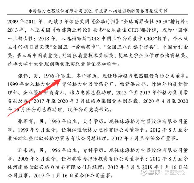 """格力电器公告闹乌龙 将董事称为""""畜生"""""""