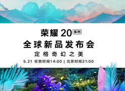 荣耀20系列全球新品发布会