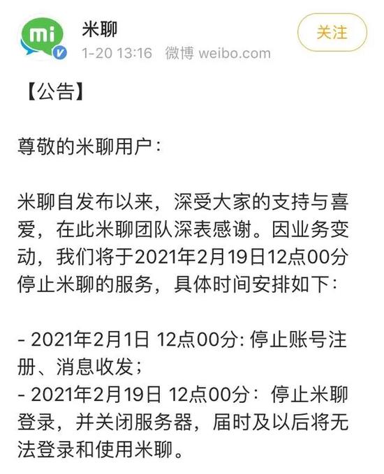 PK微信败阵:米聊彻底与用户再见 雷军的社交梦终结?