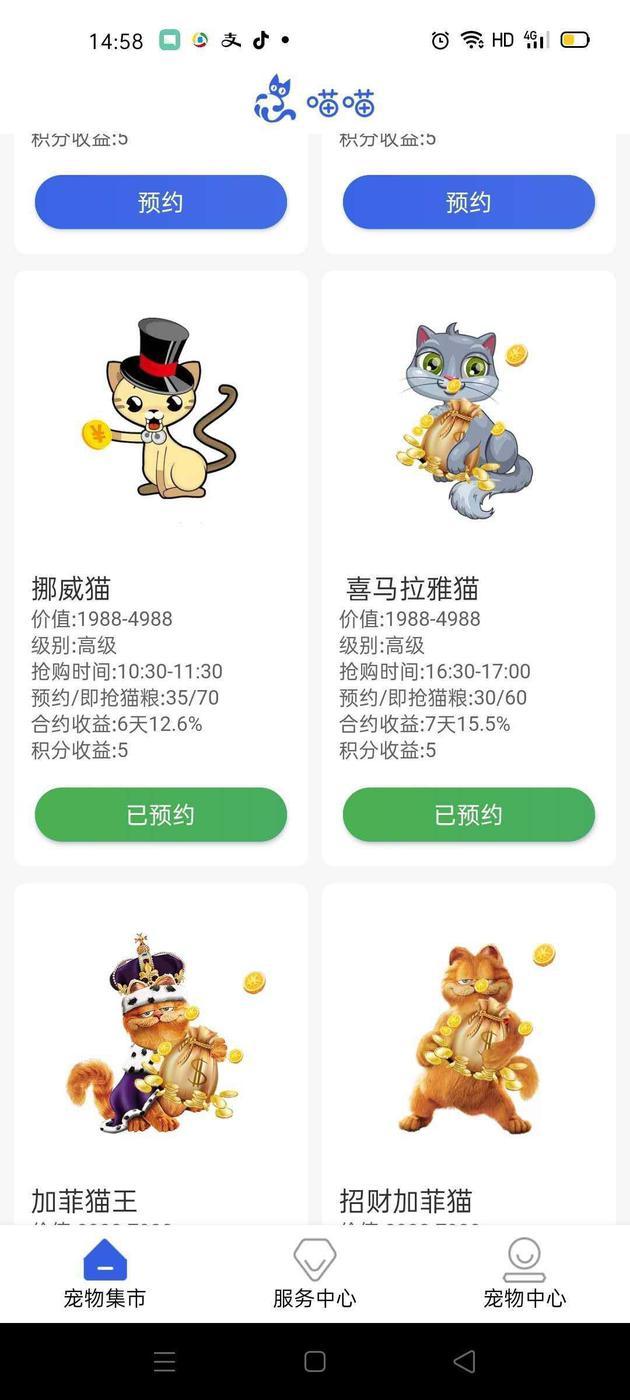 """数千人投资""""喵喵""""App网上养猫后血本无归 警方介入调查"""