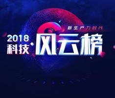 2018科技风云榜正式启动