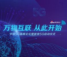 新浪5G来啦!
