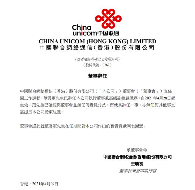 中国联通:范云军辞任公司执行董事兼高级副总裁