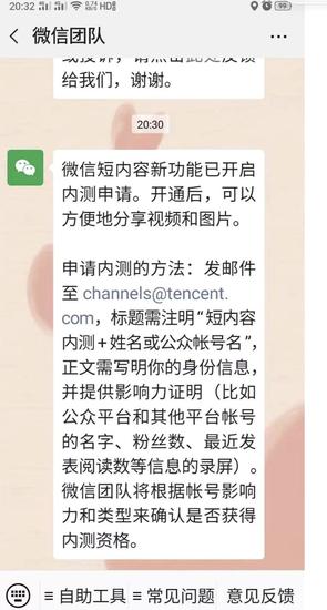 微信短内容新功能开启内测申请 需提供影响力证明